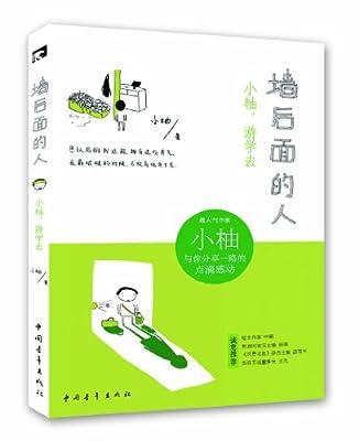 墙后面的人:小柚,台湾游学记.pdf