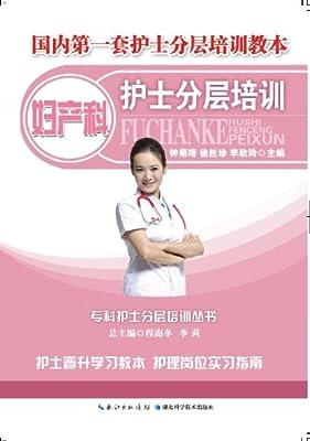 妇产科护士分层培训.pdf