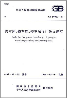 中华人民共和国国家标准:汽车库修车库停车场设计防火规范.pdf
