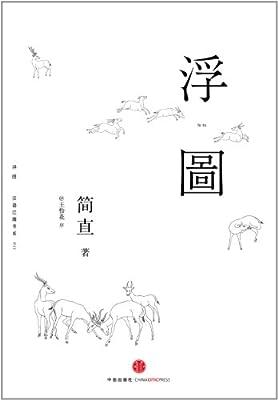 浮图.pdf