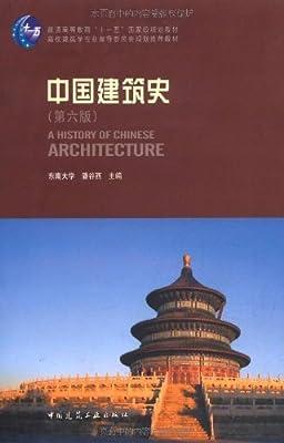 中国建筑史.pdf