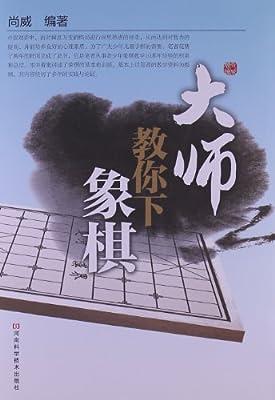 大师教你下象棋.pdf