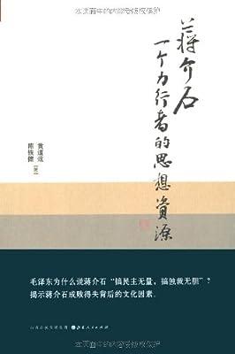 蒋介石:一个力行者的思想资源.pdf