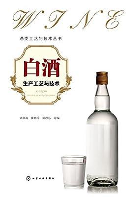 酒类工艺与技术丛书--白酒生产工艺与技术.pdf