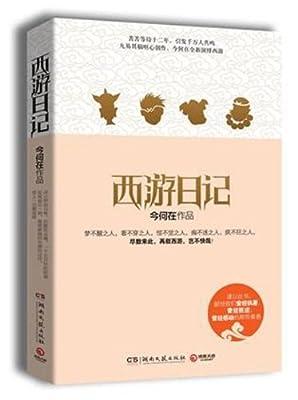 西游日记.pdf