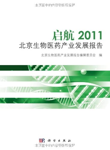 启航2011:北京生物医药产业发展报