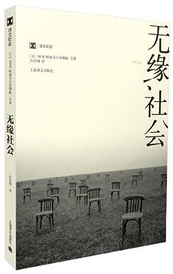 无缘社会.pdf