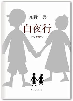 白夜行:东野圭吾作品02.pdf