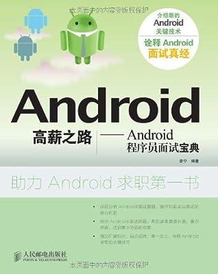 Android高薪之路:Android程序员面试宝典.pdf