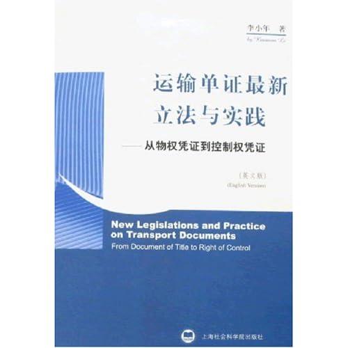 运输单证最新立法与实践-从物权凭证到控制权凭证(英文版)