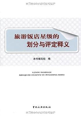 旅游饭店星级的划分与评定释义.pdf