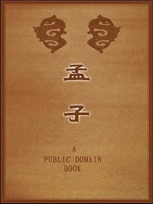 孟子.pdf