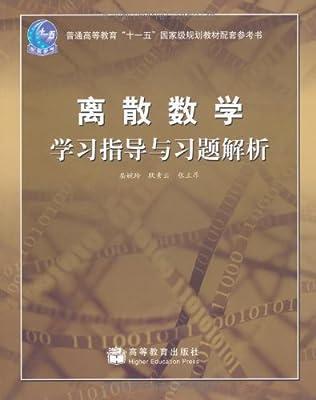 普通高等教育十一五国家级规划教材配套参考书:离散数学学习指导与习题解析.pdf