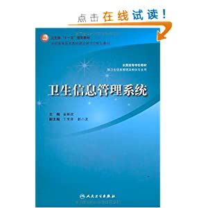 卫生信息管理_关于召开交流会会议通知范文