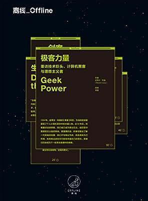极客力量.pdf