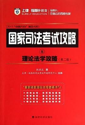理论法学攻略:国家司法考试攻略.pdf