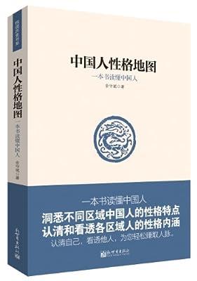 中国人性格地图.pdf