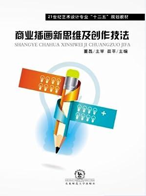 商业插画新思维及创作技法.pdf