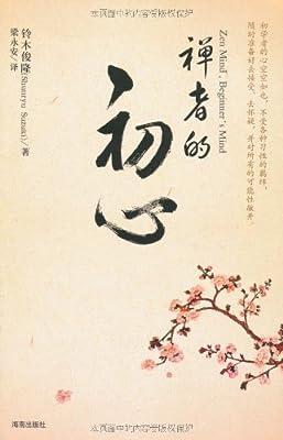 禅者的初心.pdf