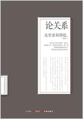 论关系.pdf
