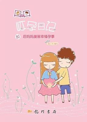 丹丹怀孕日记:80后妈妈漫画幸福孕事.pdf