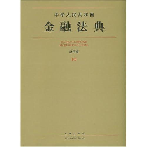 中华人民共和国金融法典(应用版10)