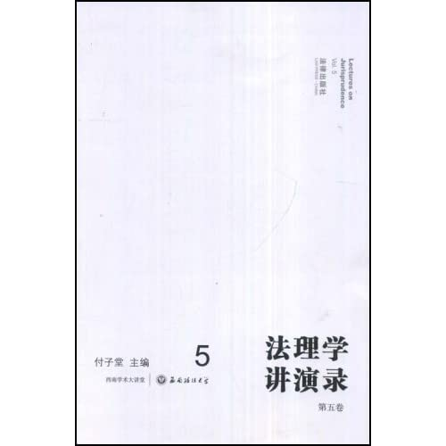 法理学讲演录(第五卷)