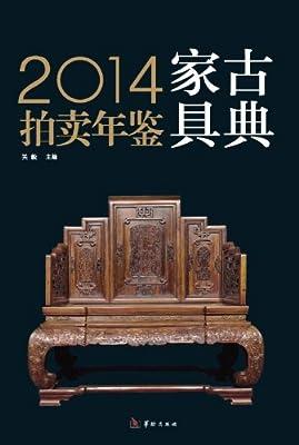 2014古典家具拍卖年鉴.pdf