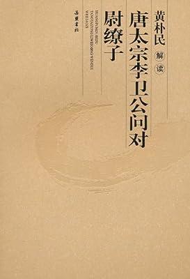 黄朴民解读唐太宗李卫公问对•尉缭子.pdf