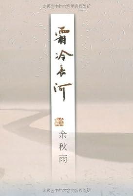 霜冷长河.pdf