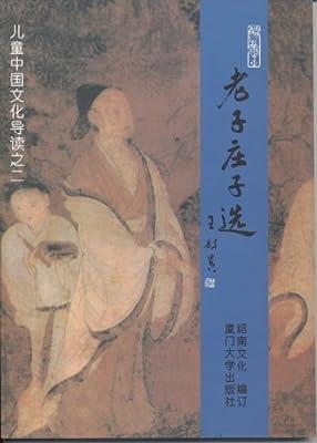 儿童中国文化导读之2:老子庄子选.pdf