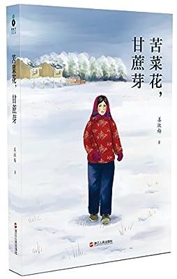苦菜花,甘蔗芽.pdf