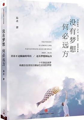 没有梦想,何必远方.pdf
