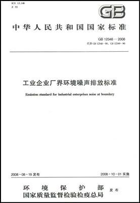 工业企业厂界环境噪声排放标准.pdf