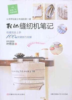我的缝纫机笔记.pdf
