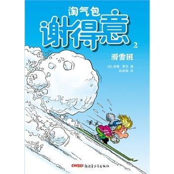 淘气包谢得意2:滑雪班.pdf