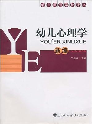 新编幼儿师范学校课本:幼儿心理学.pdf