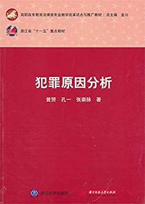 犯罪原因分析.pdf