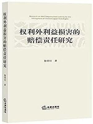 权利外利益损害的赔偿责任研究.pdf