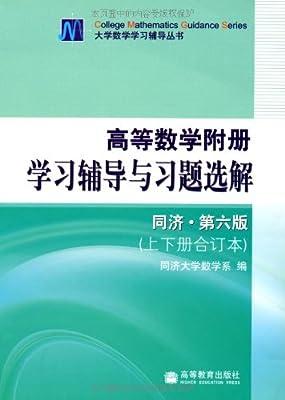 高等数学附册学习辅导与习题选解.pdf