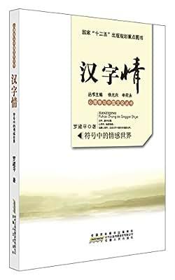 汉字情:符号中的情感世界.pdf