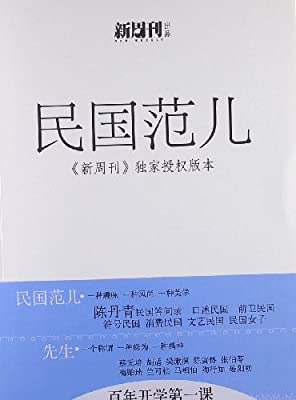 民国范儿.pdf