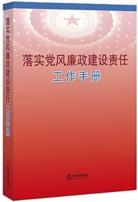 落实党风廉政建设责任工作手册.pdf