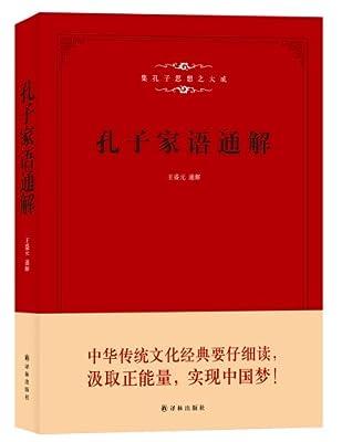 孔子家语通解:集孔子思想之大成.pdf
