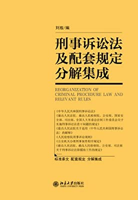 刑事诉讼法及配套规定分解集成.pdf
