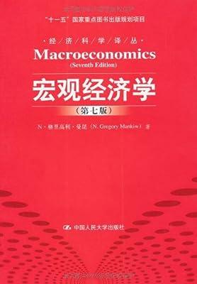 宏观经济学.pdf