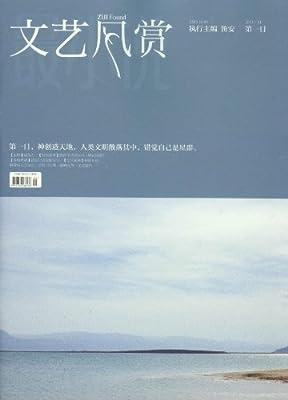 文艺风赏•第一日.pdf