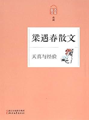 天真与经验——梁遇春散文.pdf