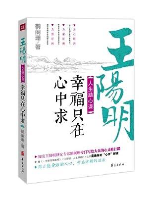 王阳明人生励心课:幸福只在心中求.pdf