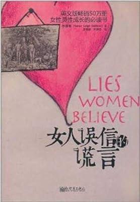 女性灵性成长的必读书:女人误信的谎言.pdf